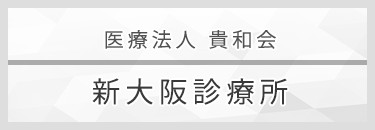 医療法人 貴和会 新大阪診療所